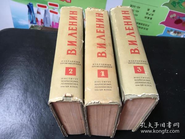 B.N.ΛЕНИН 列宁全集(1-3卷)(1960年/俄文原版,精装,大开本)