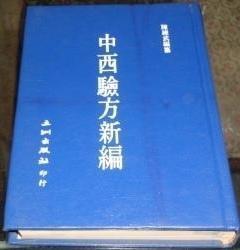 中西验方新编