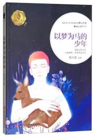 成长之书--以梦为马的少年