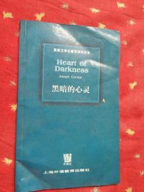 英美文学名著导读详注本・黑暗的心灵