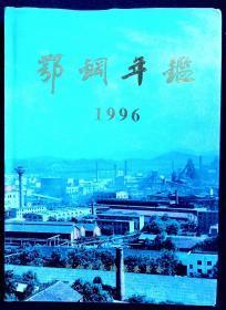 鄂钢年鉴1996