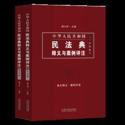中国民法典释义与案例评注:合同编