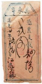 """银行类票据-------清代道光20年(1840年)山西省""""万永亨钱店"""" 钱贴/钱庄票(肆拾贰文)"""