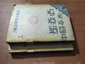 中国文学流变史   上中卷  北新书局