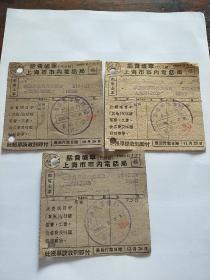 60年上海市内内话费账单(福,10,11,12)
