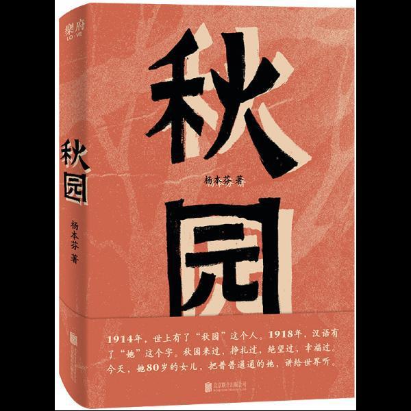 """秋园:八旬老人讲述""""妈妈和我""""的故事写尽两代中国女性生生不息的坚韧与美好"""