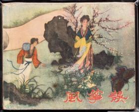 风筝误--老版辽宁版精品古典连环画绘画精美