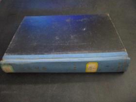 人民文学1961年1-6期合订本
