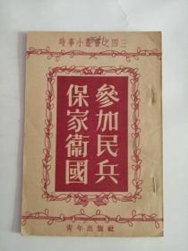 参加民兵保家卫国(青年出版社,1952年)0004