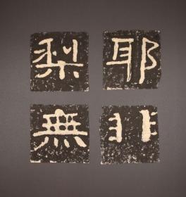 泰山大字金刚经《梨耶非无》四字老拓 【梨耶】即梵语圣者之意