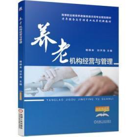 """养老机构经营与管理 正版 杨根来"""",""""刘开海 9787111635192"""