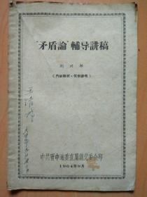 [矛盾论]辅导讲稿(1964年8月晋中地委直属总党委会印)