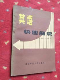 英语快速阅读