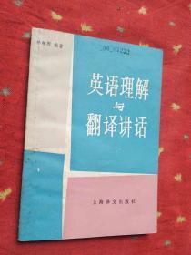 英语理解与翻译讲话