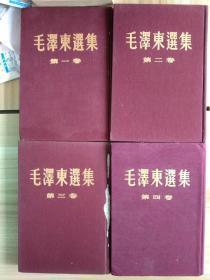 毛泽东选集 1-4卷50年代大字本  布面精装本!8