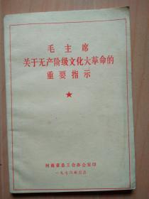 毛主席关于无产价级文化大革命的重要指示(1965年----1976年)