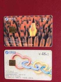 电话卡收藏   IC卡—《首问负责制服务公约》(整套2枚)