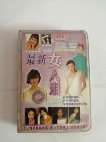 磁带----(最新女人泪)0011