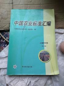 中国农业标准汇编.土壤肥料卷