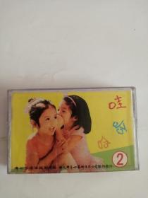 磁带----(娃哈哈第二集)0011