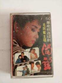 磁带----(渴望)50集电视连续剧0011