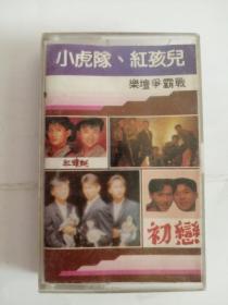 磁带----(小虎队,红孩儿乐坛争霸战)0011