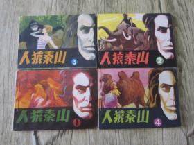 人猿泰山1-4全(1是二印其他一印,第1册轻微受潮)