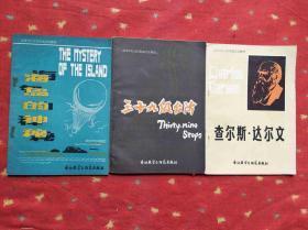 高等学校文科英语泛读教材--海岛的神秘 查尔斯达尔文 三十九级台阶 3本合售