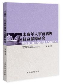 司法解释理解与适用丛书:性侵害未成年人犯罪司法政策案例指导与理解适用