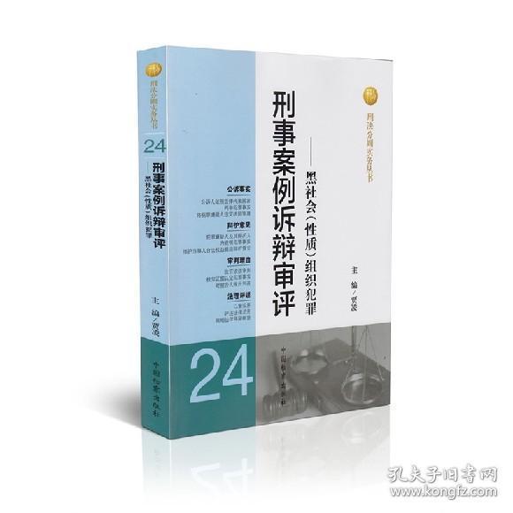 刑法分则实务丛书·刑事案例诉辩审评(24):黑社会(性质)组织犯罪
