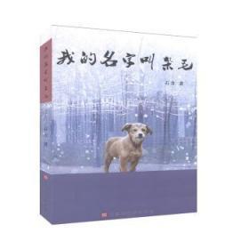 全新正版图书 我的名字叫杂毛 石力著 北京时代华文书局 9787569933697 北京圣轩阁文化