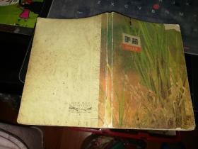 老笔记本  手册    【图片为实拍图,实物以图片为准!】 64开  本子里记录了一些英语方面的东西