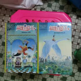 超级冒险王(全14册)