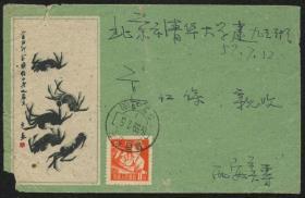 普8甲 实寄封---1959年齐白石作品美术封贴普8甲,陕西长安兴国寺寄北京实寄封