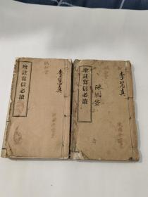 光绪32年商务印书馆线装本《增注写信必读》十卷2册全