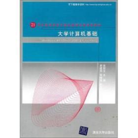 大学计算机基础:Windows XP+Office 2007案例驱动教程