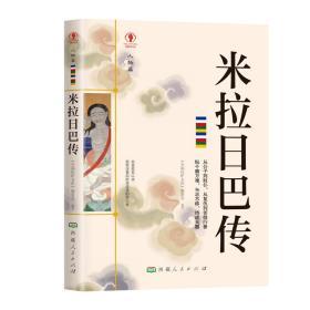 幸福拉萨文库·人物篇-米拉日巴传