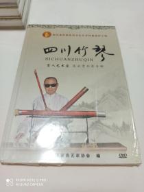 四川竹琴 盲人艺术家张永贵竹琴专辑 (DVD)