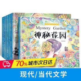 秘密花園涂色書同類書神秘花園+奇幻森林+時間旅程+童話夢境等(全8冊)(精美盒裝)(贈彩鉛)秘密花園手繪本 奇幻夢境填色書創意畫