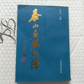 泰山名胜印谱  仅印4500册