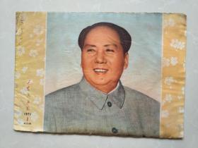 工农兵画报1971年1期总125期