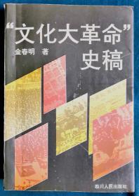 """""""文化大革命""""史稿(家藏)"""