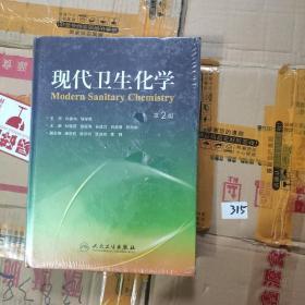 现代卫生化学(第2版)