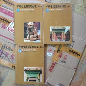 中国古建筑美术博览(1.2.3)和售