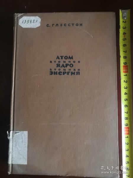原子 原子核 原子能(俄文版)