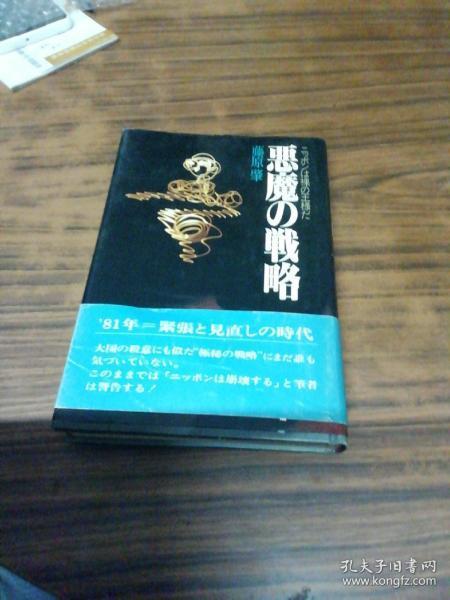 恶魔的战略日文原版(作者藤原肇签名赠本)