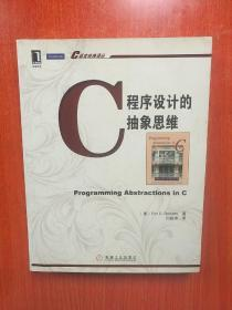 C程序设计的抽象思维