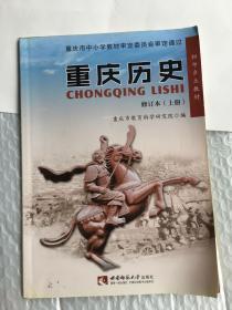 重庆历史(上册)修订本
