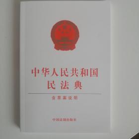 中华人民共和国民法典(含草案说明32开白皮版批量咨询010-89111685)2020年6月新版