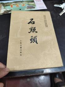 中国古典小说研究资料丛书《石点头》